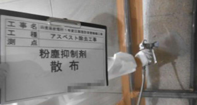 粉塵抑制剤散布